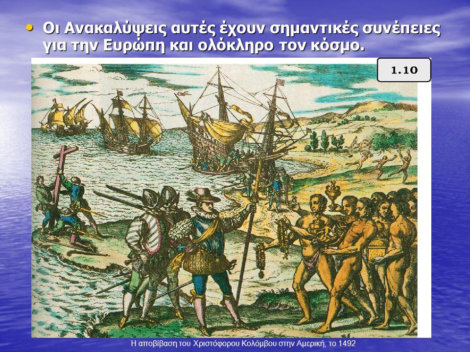 Η αποβίβαση του Χριστόφορου Κολόµβου στην Αμερική, το 1492