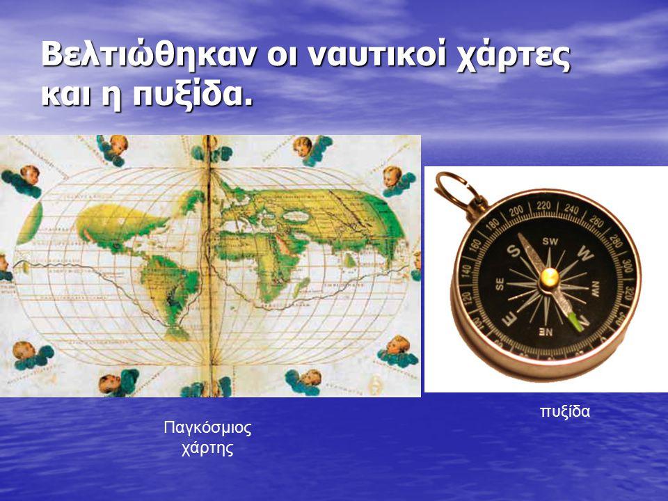 Βελτιώθηκαν οι ναυτικοί χάρτες και η πυξίδα.
