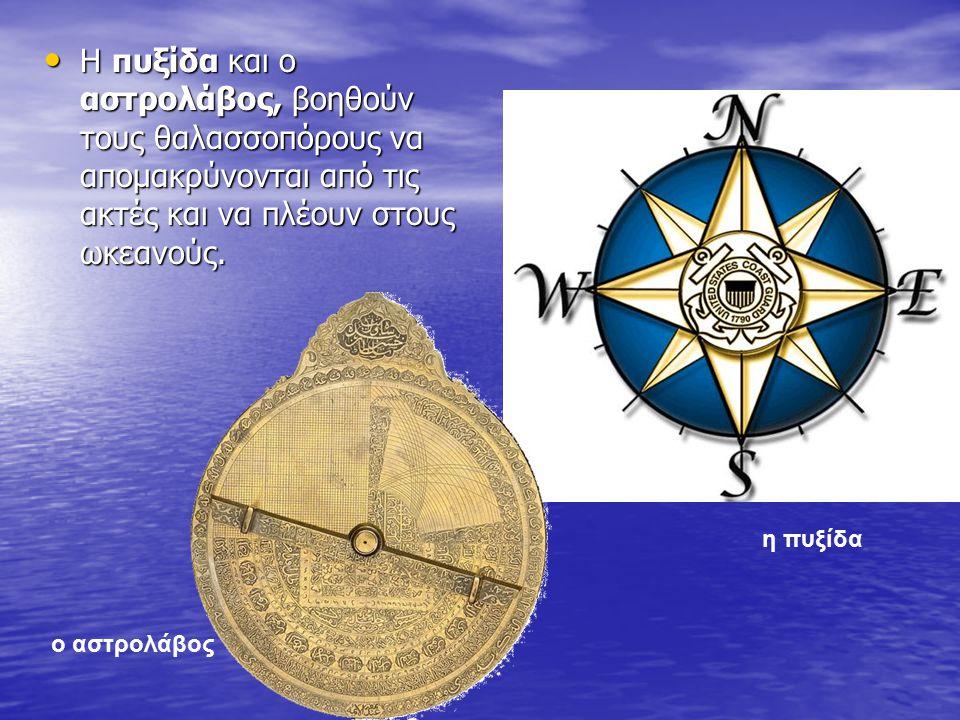 Η πυξίδα και ο αστρολάβος, βοηθούν τους θαλασσοπόρους να απομακρύνονται από τις ακτές και να πλέουν στους ωκεανούς.