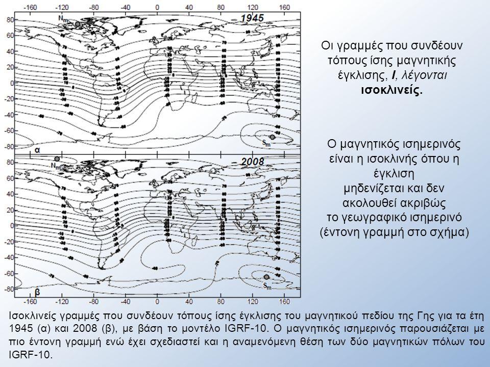 Ο μαγνητικός ισημερινός είναι η ισοκλινής όπου η έγκλιση