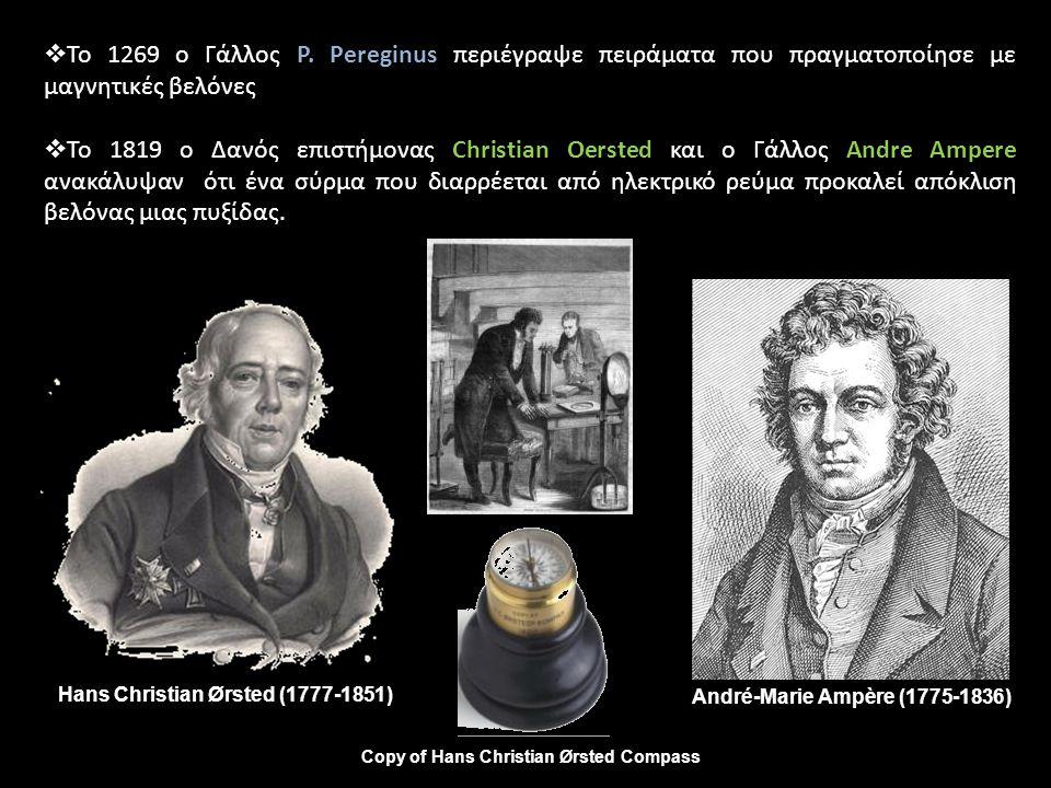 Το 1269 ο Γάλλος P. Pereginus περιέγραψε πειράματα που πραγματοποίησε με μαγνητικές βελόνες