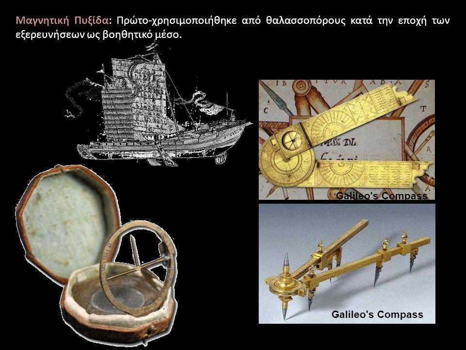 Μαγνητική Πυξίδα: Πρώτο-χρησιμοποιήθηκε από θαλασσοπόρους κατά την εποχή των εξερευνήσεων ως βοηθητικό μέσο.
