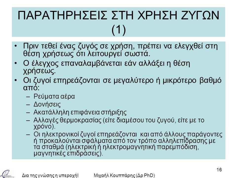 ΠΑΡΑΤΗΡΗΣΕΙΣ ΣΤΗ ΧΡΗΣΗ ΖΥΓΩΝ (1)