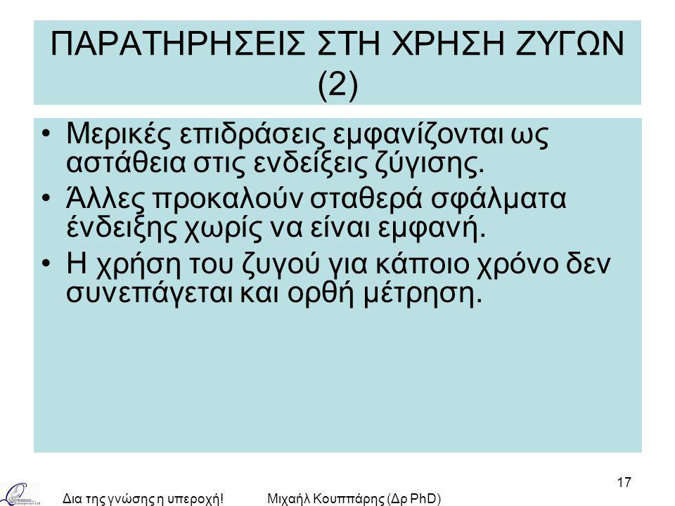 ΠΑΡΑΤΗΡΗΣΕΙΣ ΣΤΗ ΧΡΗΣΗ ΖΥΓΩΝ (2)