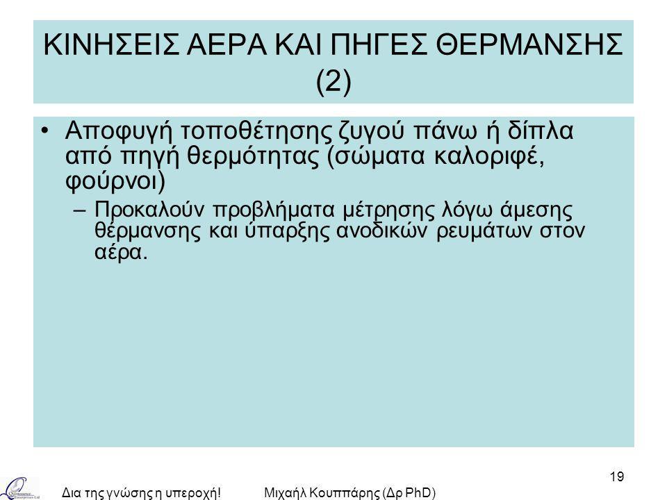 ΚΙΝΗΣΕΙΣ ΑΕΡΑ ΚΑΙ ΠΗΓΕΣ ΘΕΡΜΑΝΣΗΣ (2)
