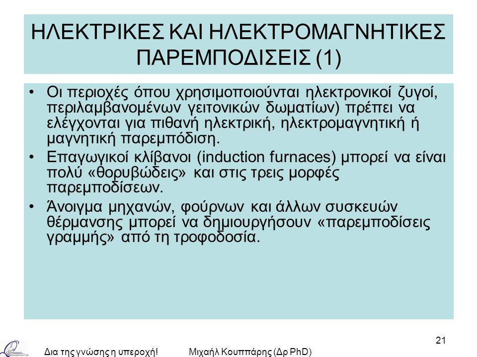 ΗΛΕΚΤΡΙΚΕΣ ΚΑΙ ΗΛΕΚΤΡΟΜΑΓΝΗΤΙΚΕΣ ΠΑΡΕΜΠΟΔΙΣΕΙΣ (1)
