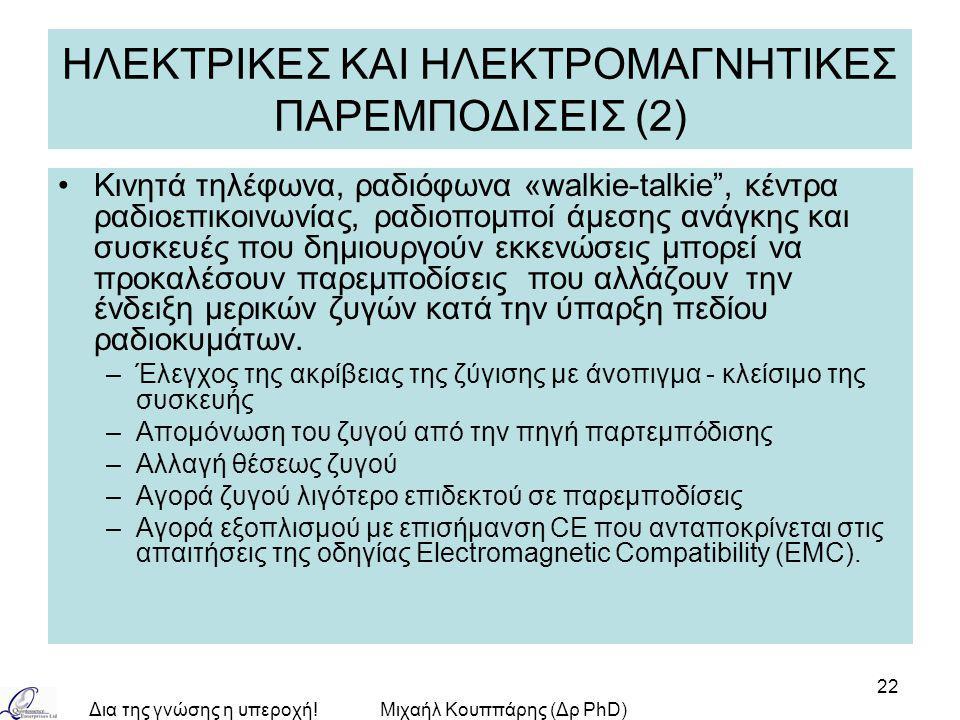 ΗΛΕΚΤΡΙΚΕΣ ΚΑΙ ΗΛΕΚΤΡΟΜΑΓΝΗΤΙΚΕΣ ΠΑΡΕΜΠΟΔΙΣΕΙΣ (2)