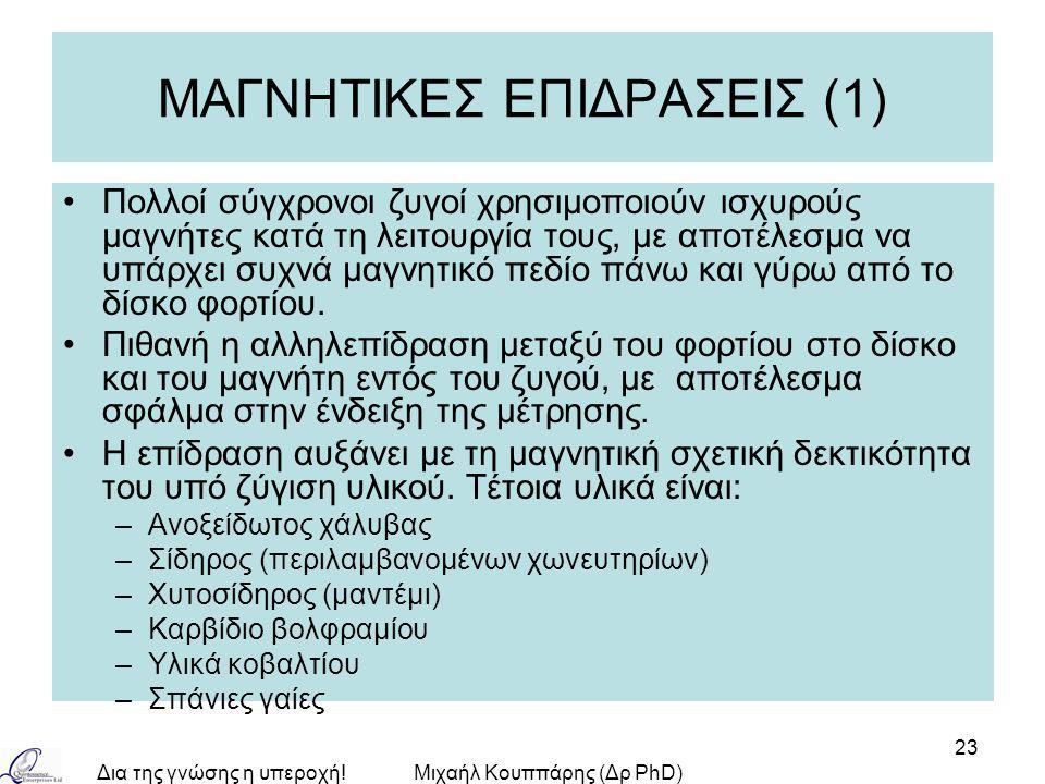 ΜΑΓΝΗΤΙΚΕΣ ΕΠΙΔΡΑΣΕΙΣ (1)