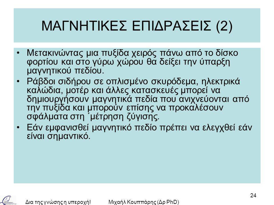ΜΑΓΝΗΤΙΚΕΣ ΕΠΙΔΡΑΣΕΙΣ (2)