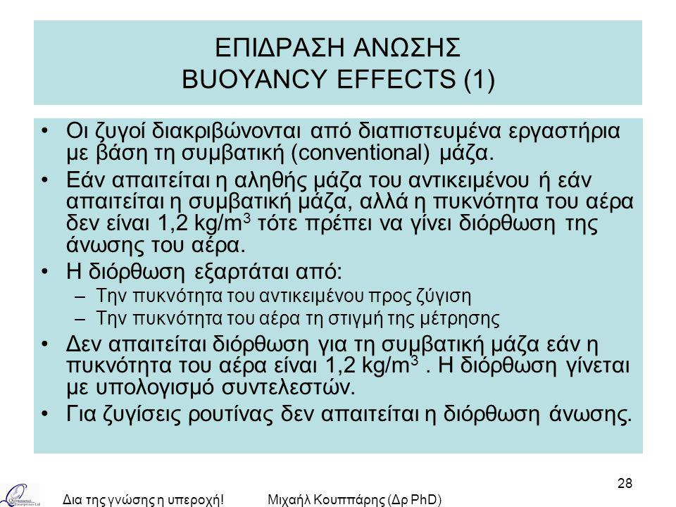 ΕΠΙΔΡΑΣΗ ΑΝΩΣΗΣ BUOYANCY EFFECTS (1)