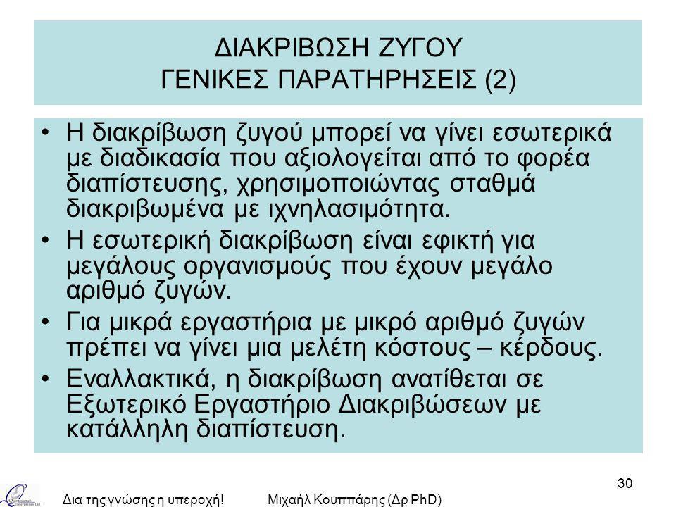 ΔΙΑΚΡΙΒΩΣΗ ΖΥΓΟΥ ΓΕΝΙΚΕΣ ΠΑΡΑΤΗΡΗΣΕΙΣ (2)