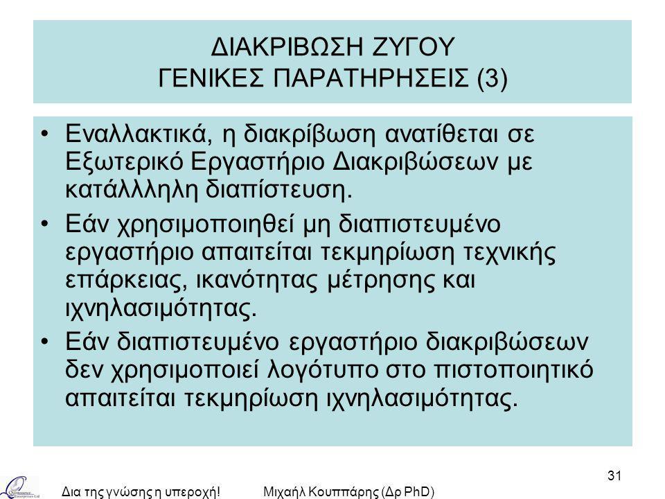 ΔΙΑΚΡΙΒΩΣΗ ΖΥΓΟΥ ΓΕΝΙΚΕΣ ΠΑΡΑΤΗΡΗΣΕΙΣ (3)