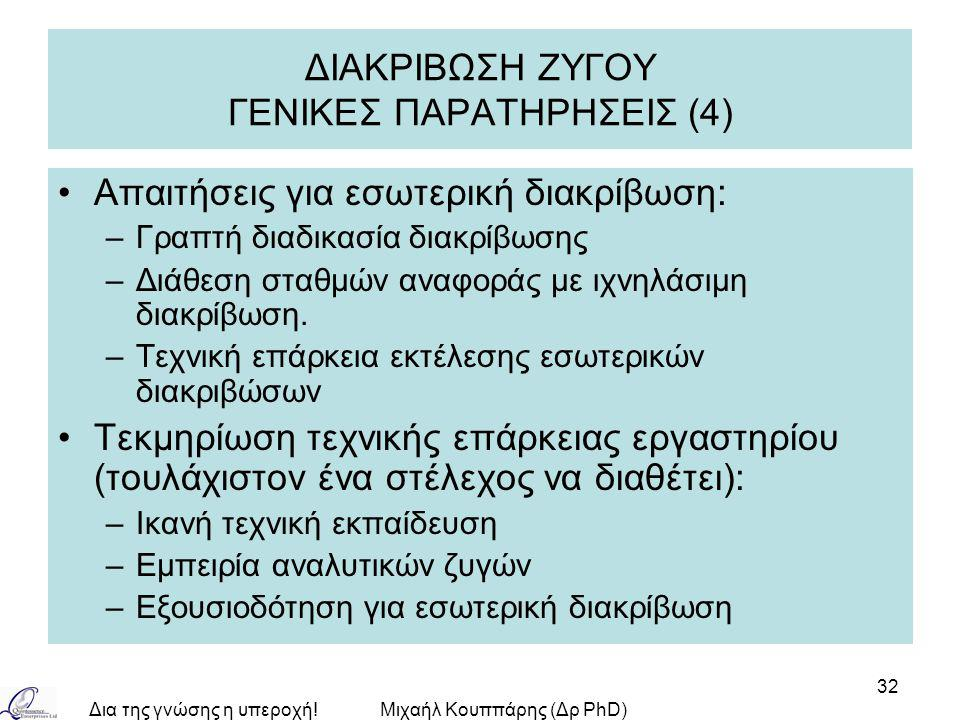 ΔΙΑΚΡΙΒΩΣΗ ΖΥΓΟΥ ΓΕΝΙΚΕΣ ΠΑΡΑΤΗΡΗΣΕΙΣ (4)