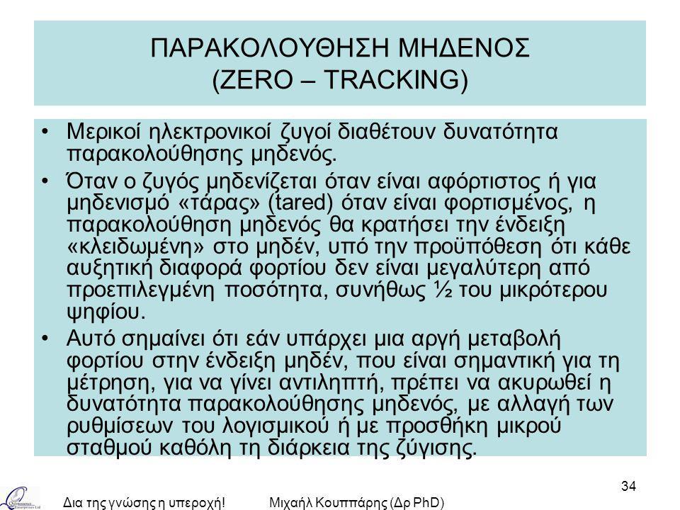 ΠΑΡΑΚΟΛΟΥΘΗΣΗ ΜΗΔΕΝΟΣ (ZERO – TRACKING)