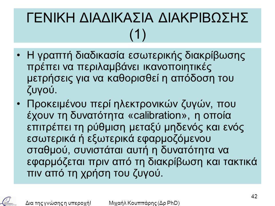 ΓΕΝΙΚΗ ΔΙΑΔΙΚΑΣΙΑ ΔΙΑΚΡΙΒΩΣΗΣ (1)