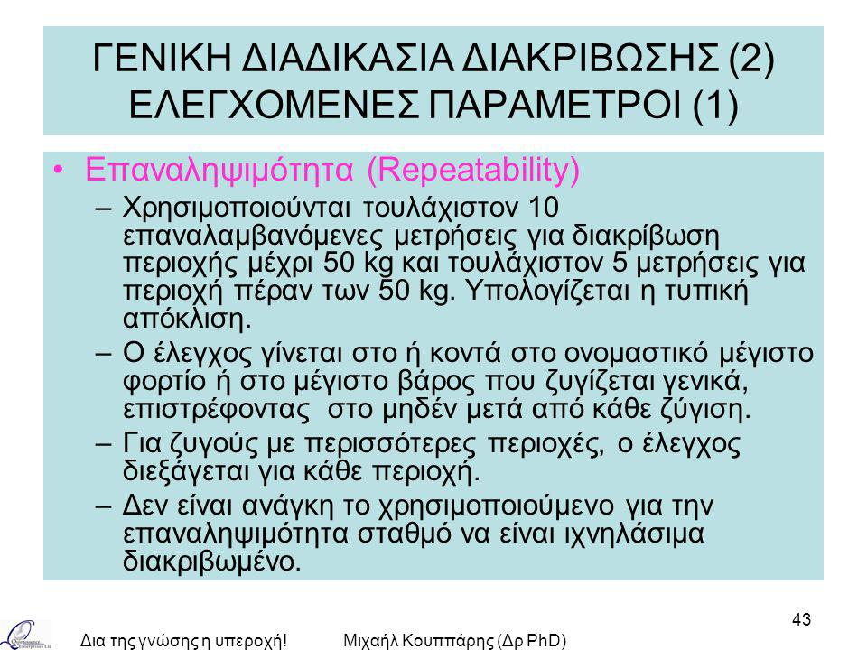 ΓΕΝΙΚΗ ΔΙΑΔΙΚΑΣΙΑ ΔΙΑΚΡΙΒΩΣΗΣ (2) ΕΛΕΓΧΟΜΕΝΕΣ ΠΑΡΑΜΕΤΡΟΙ (1)