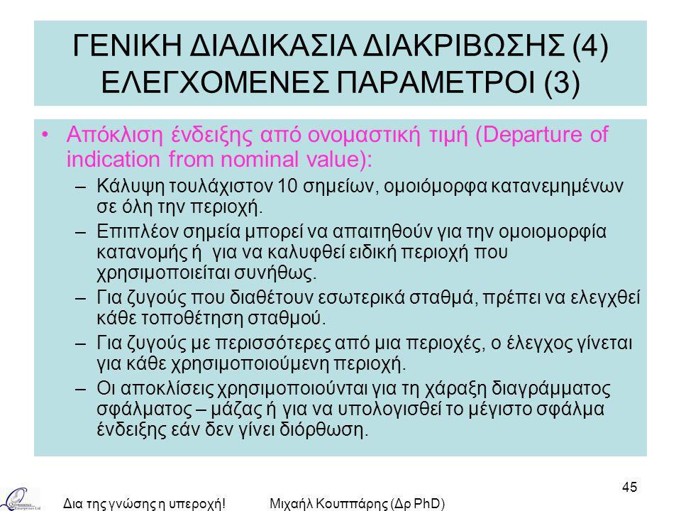 ΓΕΝΙΚΗ ΔΙΑΔΙΚΑΣΙΑ ΔΙΑΚΡΙΒΩΣΗΣ (4) ΕΛΕΓΧΟΜΕΝΕΣ ΠΑΡΑΜΕΤΡΟΙ (3)