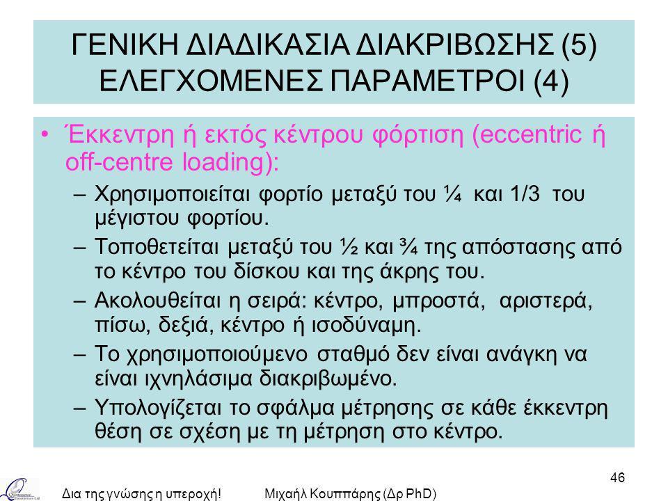 ΓΕΝΙΚΗ ΔΙΑΔΙΚΑΣΙΑ ΔΙΑΚΡΙΒΩΣΗΣ (5) ΕΛΕΓΧΟΜΕΝΕΣ ΠΑΡΑΜΕΤΡΟΙ (4)