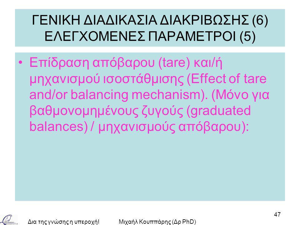 ΓΕΝΙΚΗ ΔΙΑΔΙΚΑΣΙΑ ΔΙΑΚΡΙΒΩΣΗΣ (6) ΕΛΕΓΧΟΜΕΝΕΣ ΠΑΡΑΜΕΤΡΟΙ (5)