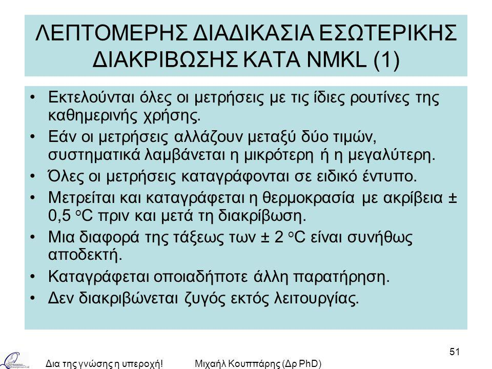 ΛΕΠΤΟΜΕΡΗΣ ΔΙΑΔΙΚΑΣΙΑ ΕΣΩΤΕΡΙΚΗΣ ΔΙΑΚΡΙΒΩΣΗΣ ΚΑΤA NMKL (1)