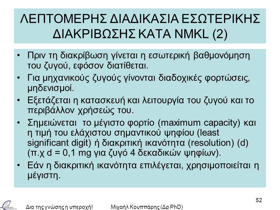 ΛΕΠΤΟΜΕΡΗΣ ΔΙΑΔΙΚΑΣΙΑ ΕΣΩΤΕΡΙΚΗΣ ΔΙΑΚΡΙΒΩΣΗΣ ΚΑΤA NMKL (2)