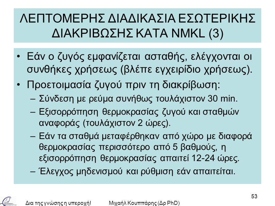ΛΕΠΤΟΜΕΡΗΣ ΔΙΑΔΙΚΑΣΙΑ ΕΣΩΤΕΡΙΚΗΣ ΔΙΑΚΡΙΒΩΣΗΣ ΚΑΤA NMKL (3)