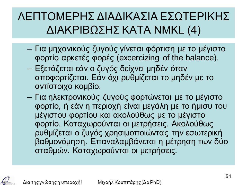 ΛΕΠΤΟΜΕΡΗΣ ΔΙΑΔΙΚΑΣΙΑ ΕΣΩΤΕΡΙΚΗΣ ΔΙΑΚΡΙΒΩΣΗΣ ΚΑΤA NMKL (4)