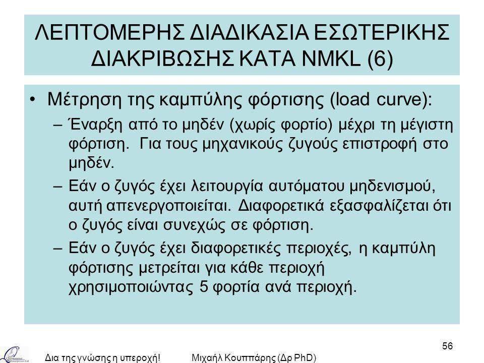 ΛΕΠΤΟΜΕΡΗΣ ΔΙΑΔΙΚΑΣΙΑ ΕΣΩΤΕΡΙΚΗΣ ΔΙΑΚΡΙΒΩΣΗΣ ΚΑΤA NMKL (6)
