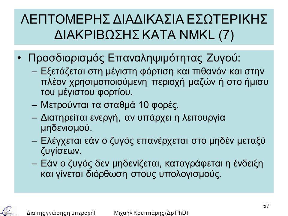 ΛΕΠΤΟΜΕΡΗΣ ΔΙΑΔΙΚΑΣΙΑ ΕΣΩΤΕΡΙΚΗΣ ΔΙΑΚΡΙΒΩΣΗΣ ΚΑΤA NMKL (7)