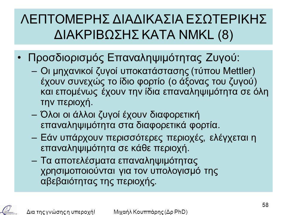 ΛΕΠΤΟΜΕΡΗΣ ΔΙΑΔΙΚΑΣΙΑ ΕΣΩΤΕΡΙΚΗΣ ΔΙΑΚΡΙΒΩΣΗΣ ΚΑΤA NMKL (8)