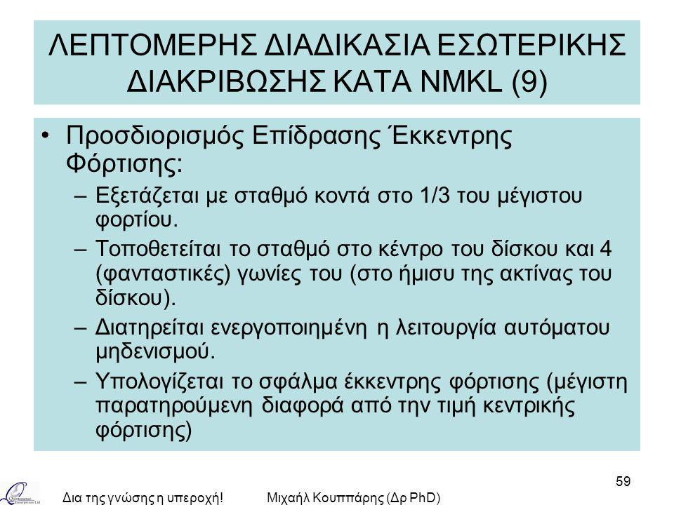 ΛΕΠΤΟΜΕΡΗΣ ΔΙΑΔΙΚΑΣΙΑ ΕΣΩΤΕΡΙΚΗΣ ΔΙΑΚΡΙΒΩΣΗΣ ΚΑΤA NMKL (9)
