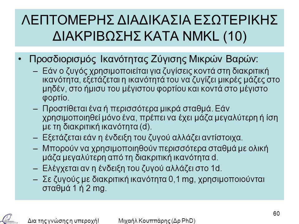 ΛΕΠΤΟΜΕΡΗΣ ΔΙΑΔΙΚΑΣΙΑ ΕΣΩΤΕΡΙΚΗΣ ΔΙΑΚΡΙΒΩΣΗΣ ΚΑΤA NMKL (10)