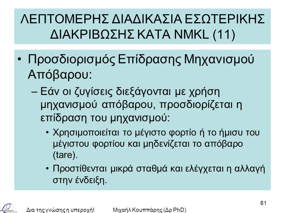 ΛΕΠΤΟΜΕΡΗΣ ΔΙΑΔΙΚΑΣΙΑ ΕΣΩΤΕΡΙΚΗΣ ΔΙΑΚΡΙΒΩΣΗΣ ΚΑΤA NMKL (11)