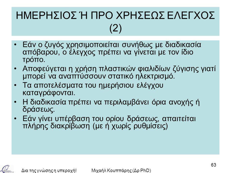 ΗΜΕΡΗΣΙΟΣ Ή ΠΡΟ ΧΡΗΣΕΩΣ ΕΛΕΓΧΟΣ (2)