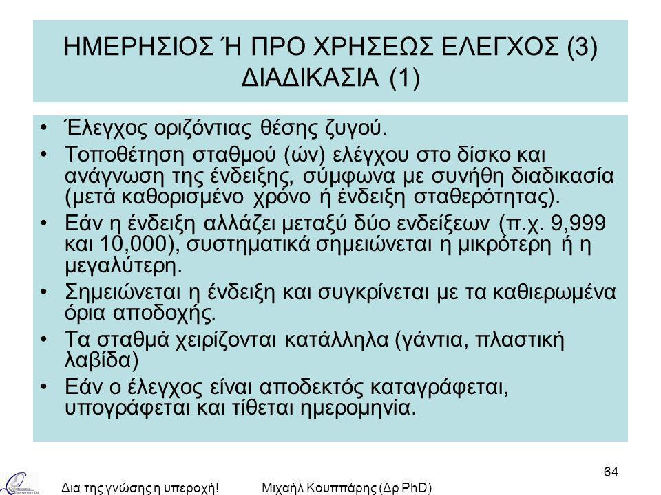 ΗΜΕΡΗΣΙΟΣ Ή ΠΡΟ ΧΡΗΣΕΩΣ ΕΛΕΓΧΟΣ (3) ΔΙΑΔΙΚΑΣΙΑ (1)