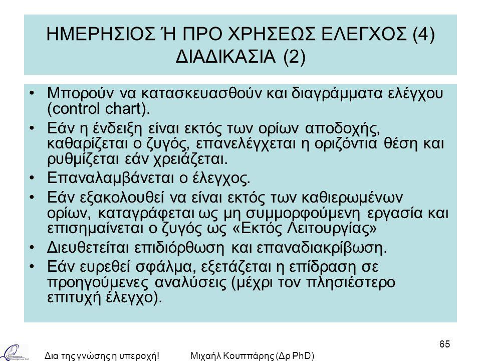 ΗΜΕΡΗΣΙΟΣ Ή ΠΡΟ ΧΡΗΣΕΩΣ ΕΛΕΓΧΟΣ (4) ΔΙΑΔΙΚΑΣΙΑ (2)