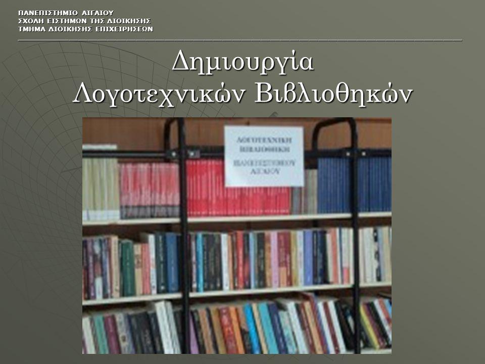 Δημιουργία Λογοτεχνικών Βιβλιοθηκών