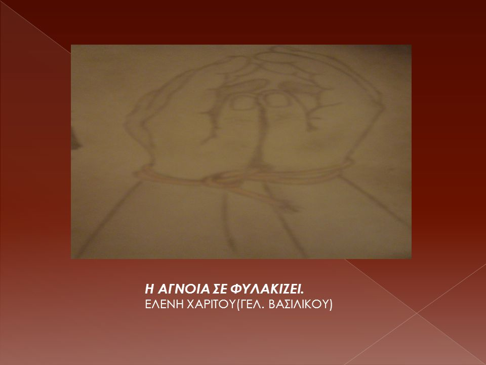 Η ΑΓΝΟΙΑ ΣΕ ΦΥΛΑΚΙΖΕΙ. ΕΛΕΝΗ ΧΑΡΙΤΟΥ(ΓΕΛ. ΒΑΣΙΛΙΚΟΥ)