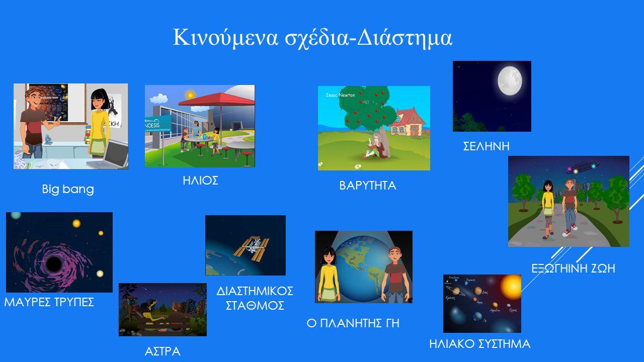 Κινούμενα σχέδια-Διάστημα