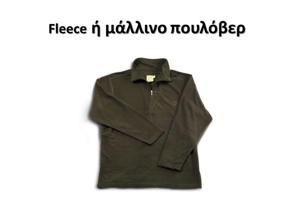 Fleece ή μάλλινο πουλόβερ
