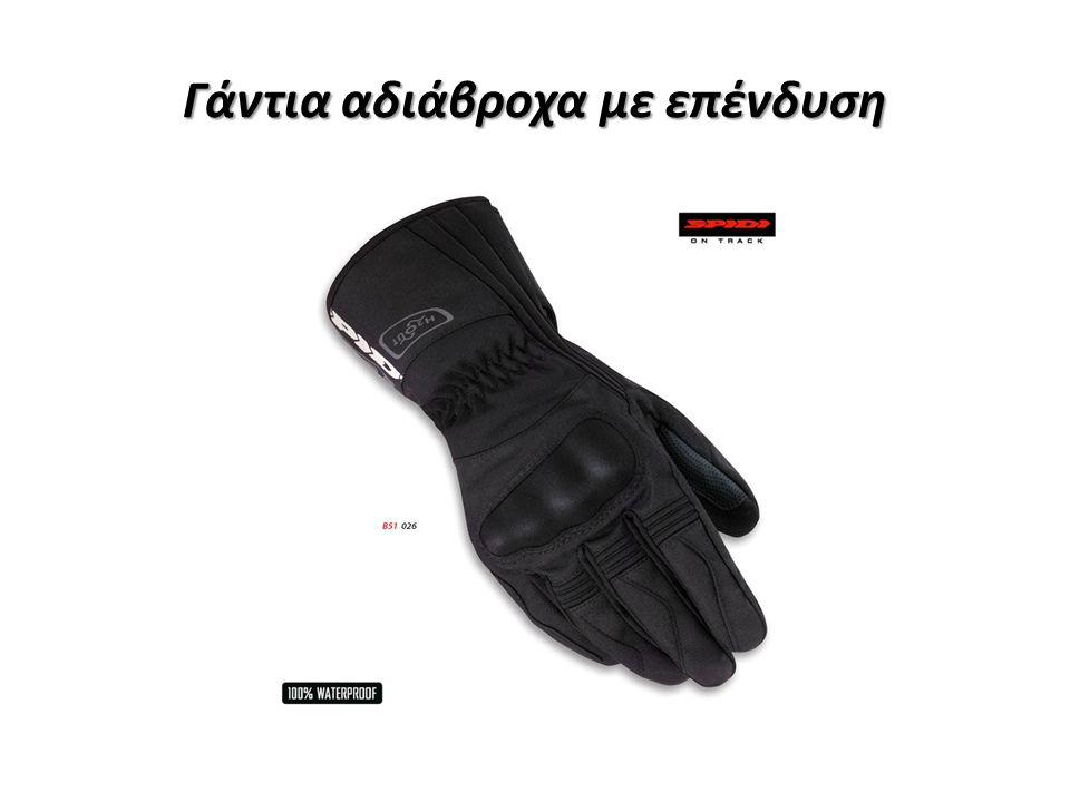 Γάντια αδιάβροχα με επένδυση