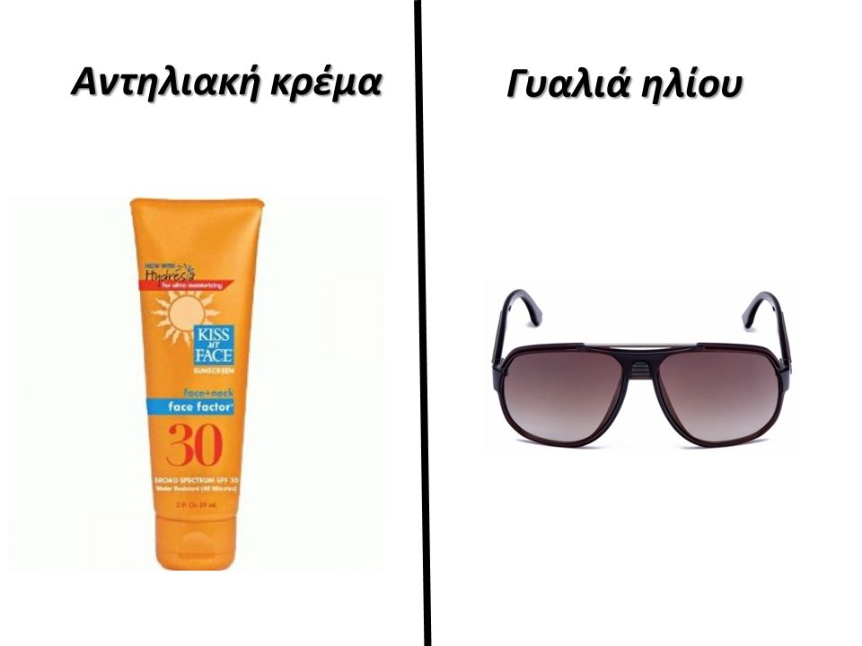 Αντηλιακή κρέμα Γυαλιά ηλίου