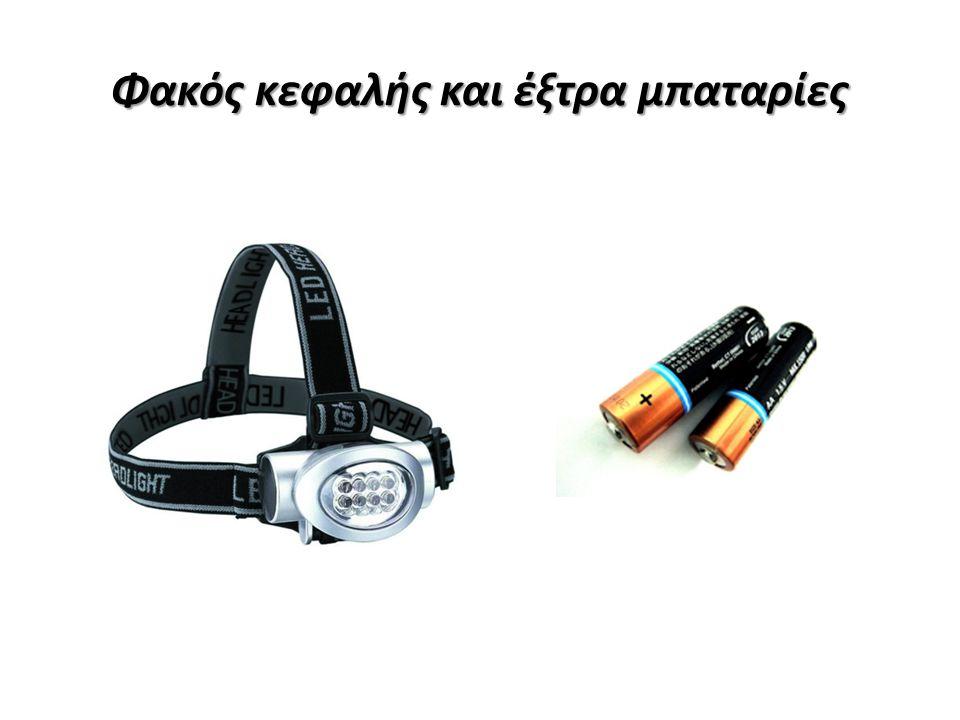 Φακός κεφαλής και έξτρα μπαταρίες
