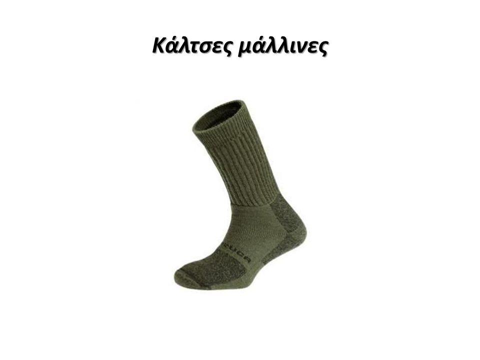 Κάλτσες μάλλινες