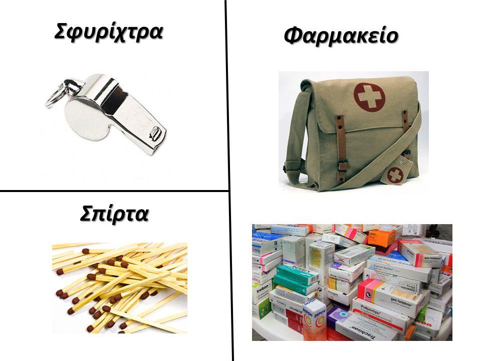 Σφυρίχτρα Φαρμακείο Σπίρτα