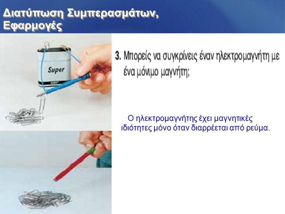 Διατύπωση Συμπερασμάτων, Εφαρμογές