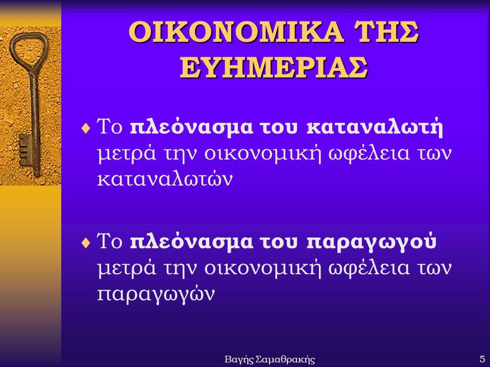 ΟΙΚΟΝΟΜΙΚΑ ΤΗΣ ΕΥΗΜΕΡΙΑΣ