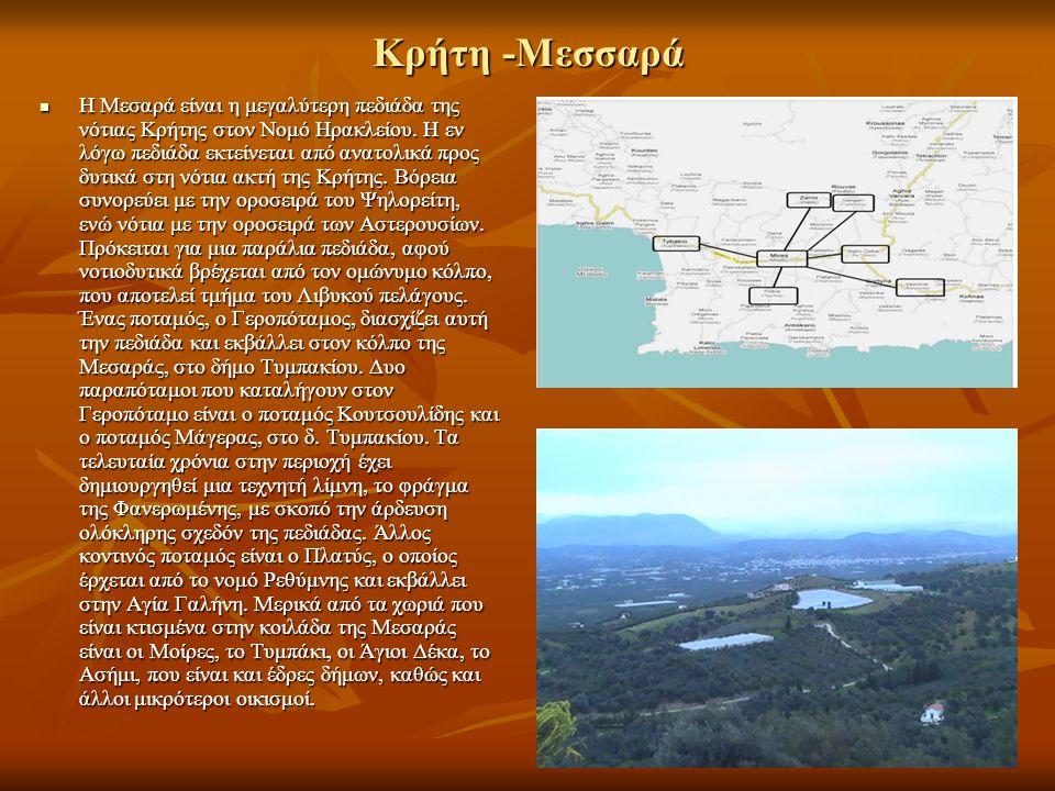 Κρήτη -Μεσσαρά