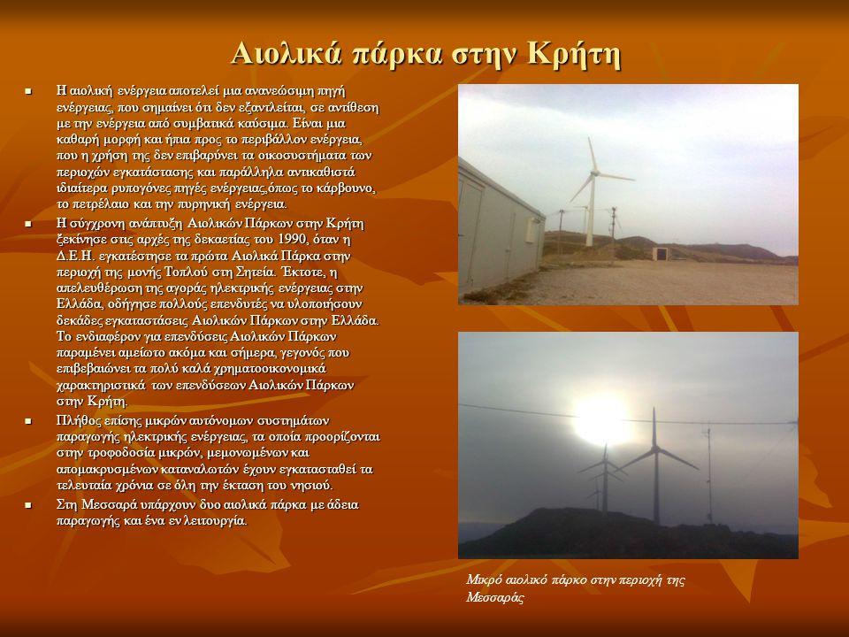 Αιολικά πάρκα στην Κρήτη