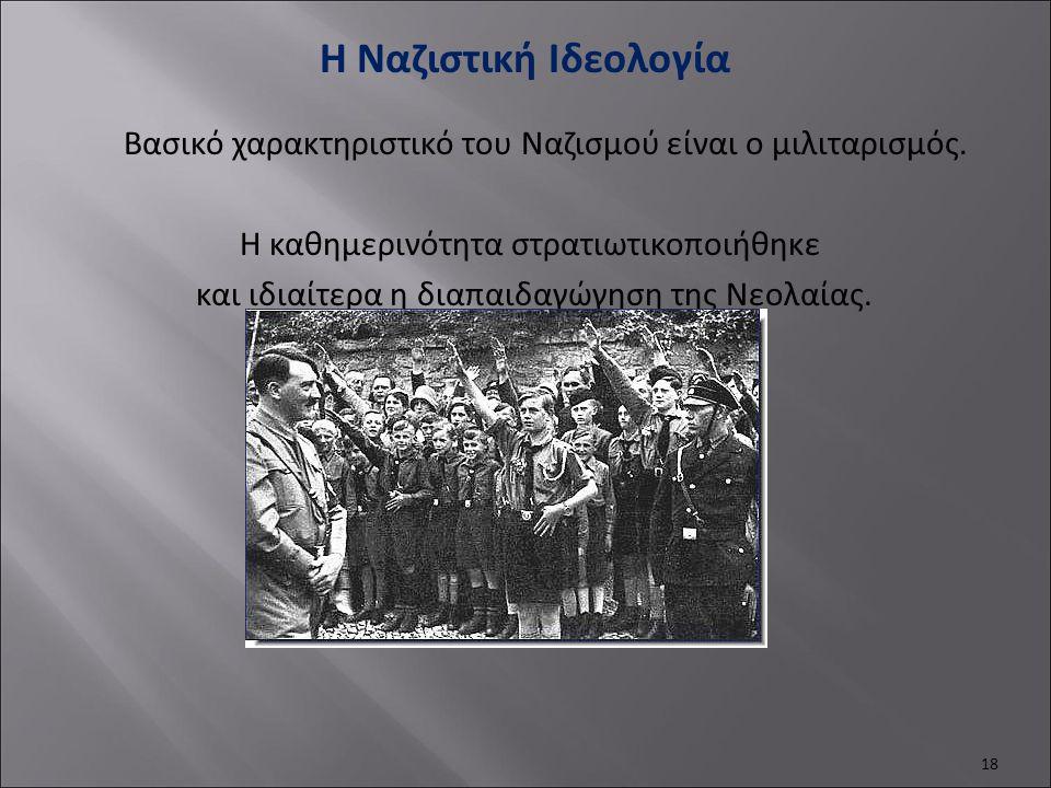 Βασικό χαρακτηριστικό του Ναζισμού είναι ο μιλιταρισμός